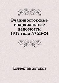 владивостокские епархиальные ведомости фото сердцу каждой красавицы